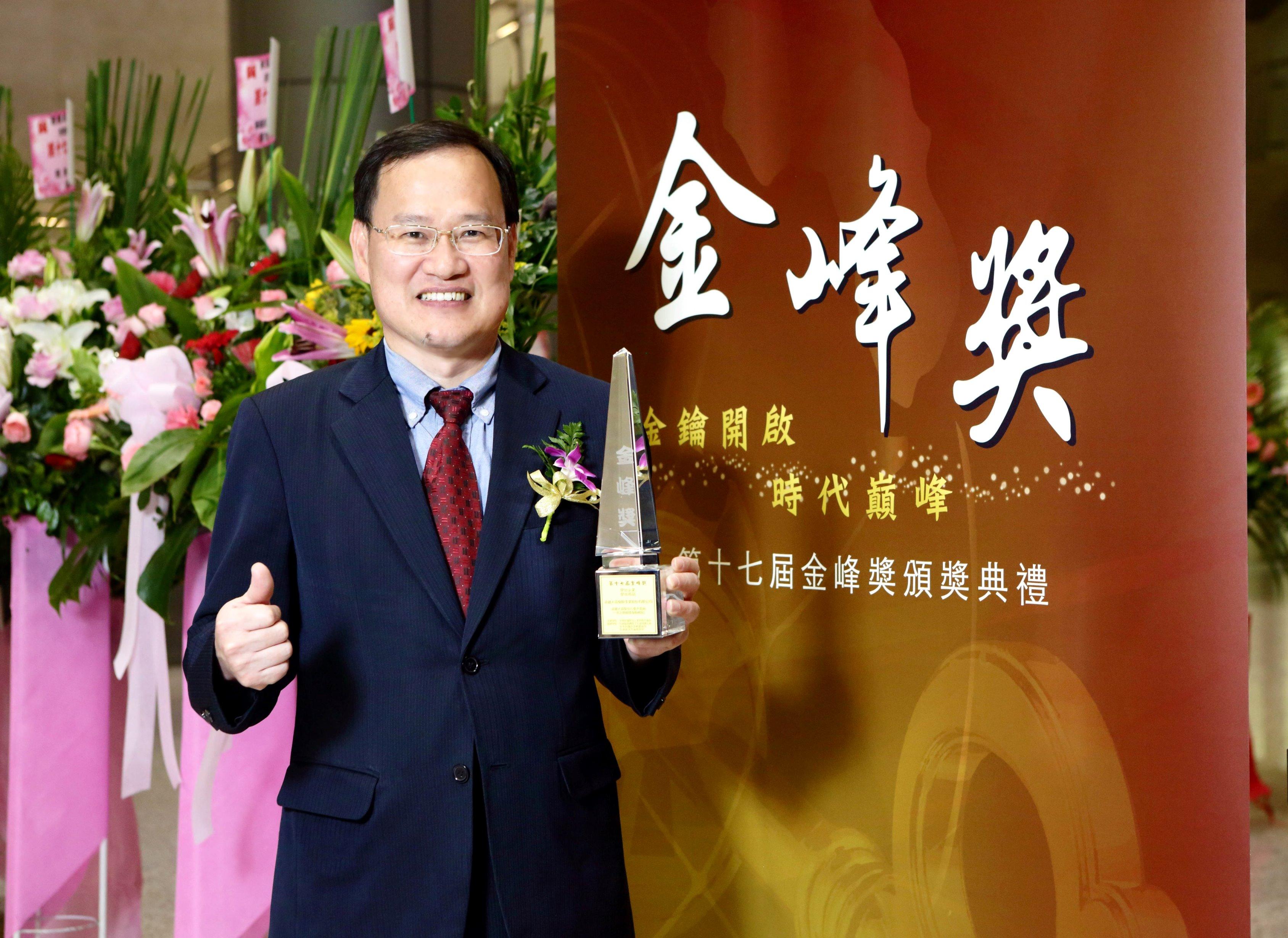遠雄人壽經營績效有目共睹 榮獲「金鋒獎」肯定