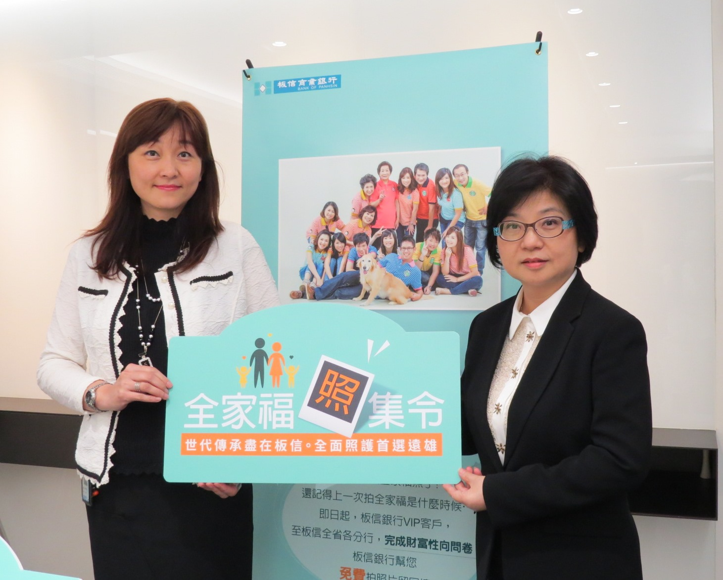 遠雄人壽與板信銀行合作 攜手創新互動行銷