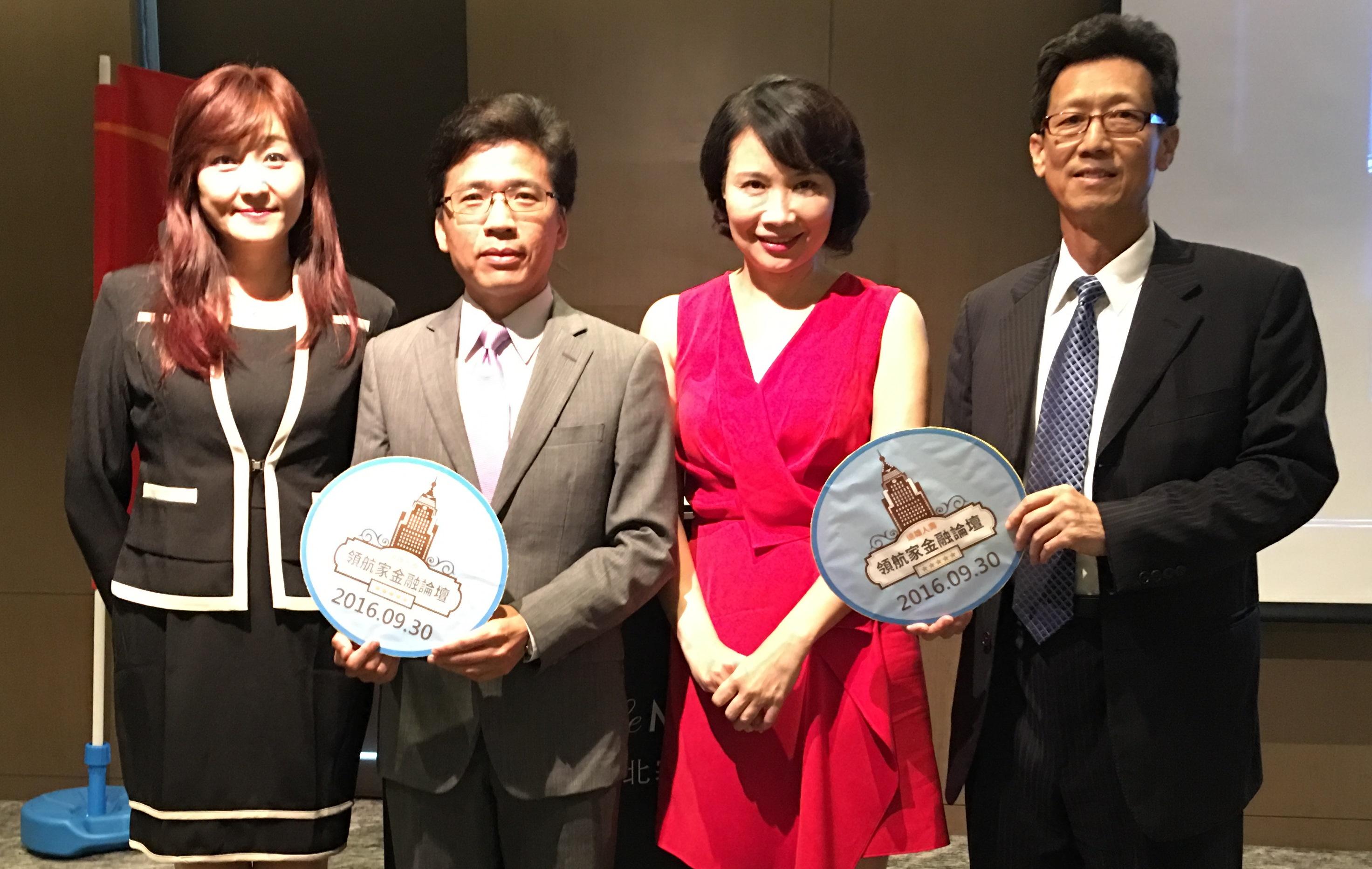 遠雄人壽舉辦「2016領航家金融論壇」