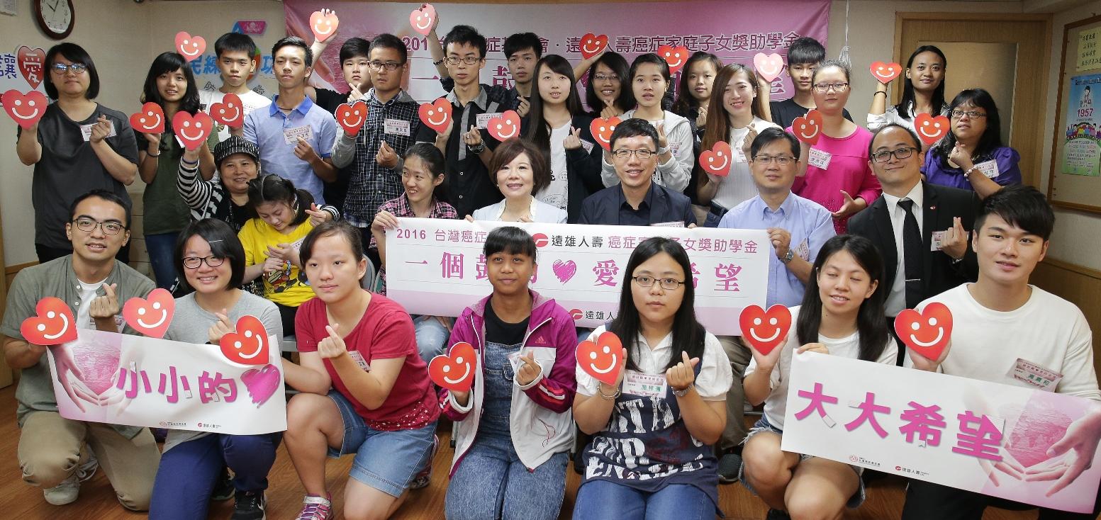「一個鼓勵‧愛的希望」遠雄人壽癌症家庭子女獎助學金