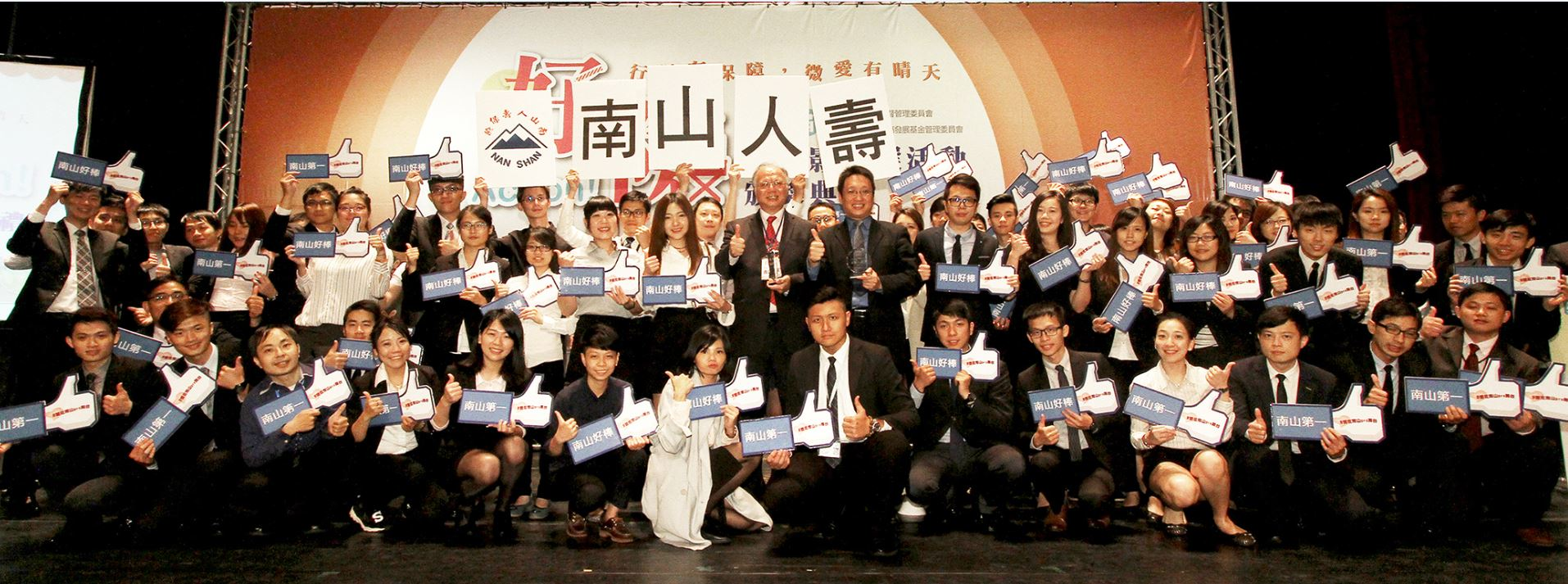 南山人壽獲「好險Action!微電影徵選活動」雙料冠軍