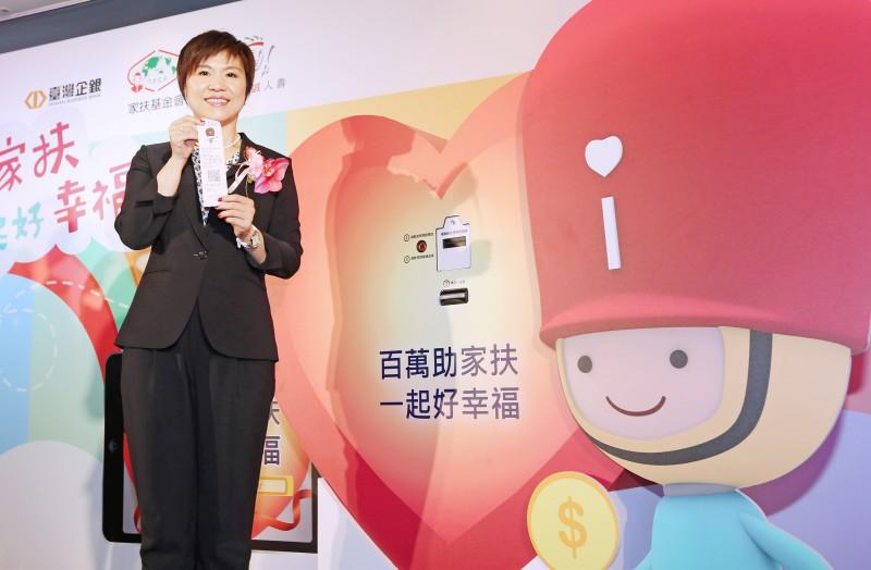 臺灣企銀 保誠人壽 兩大企業攜手做公益