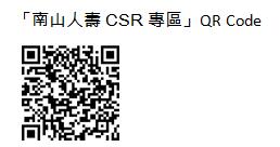 南山人壽榮獲2017「天下企業公民獎」