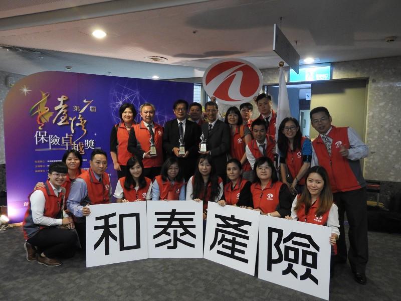 和泰產險勇奪「第七屆台灣保險卓越獎」三項大獎