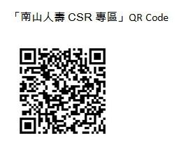 南山人壽榮獲2017台灣企業永續獎雙項殊榮