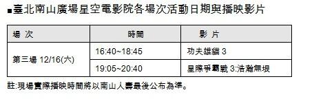 南山人壽「臺北南山廣場星空電影院」12月16日登場